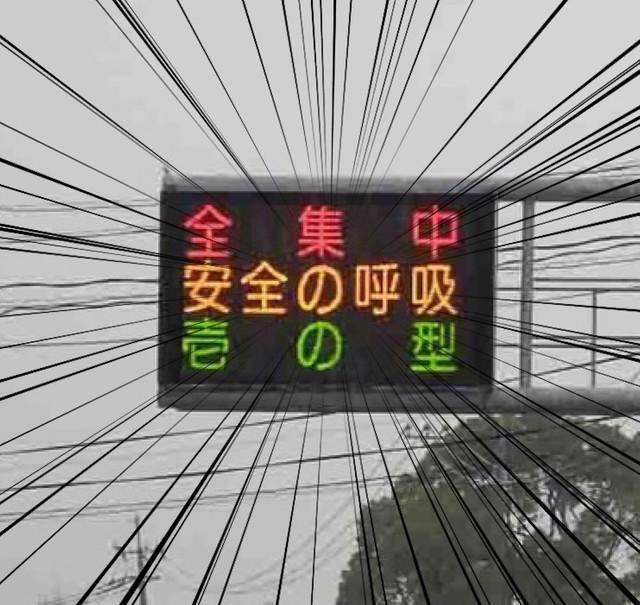 【12カ所】佐賀県警が『鬼滅の刃』の交通標語で呼びかけ「全集中 安全の呼吸」   「壱の型」~「参の型」で、23日までの期間限定だが、あまりの反響に「四の型」「五の型」も検討中だという