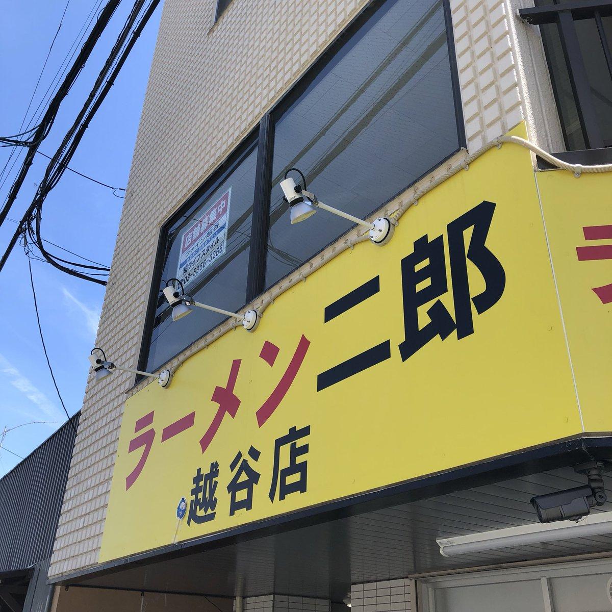 ラーメン二郎越谷店さんで「小ラーメン(麺少なめ)、ヤサイアブラ」いただきました
