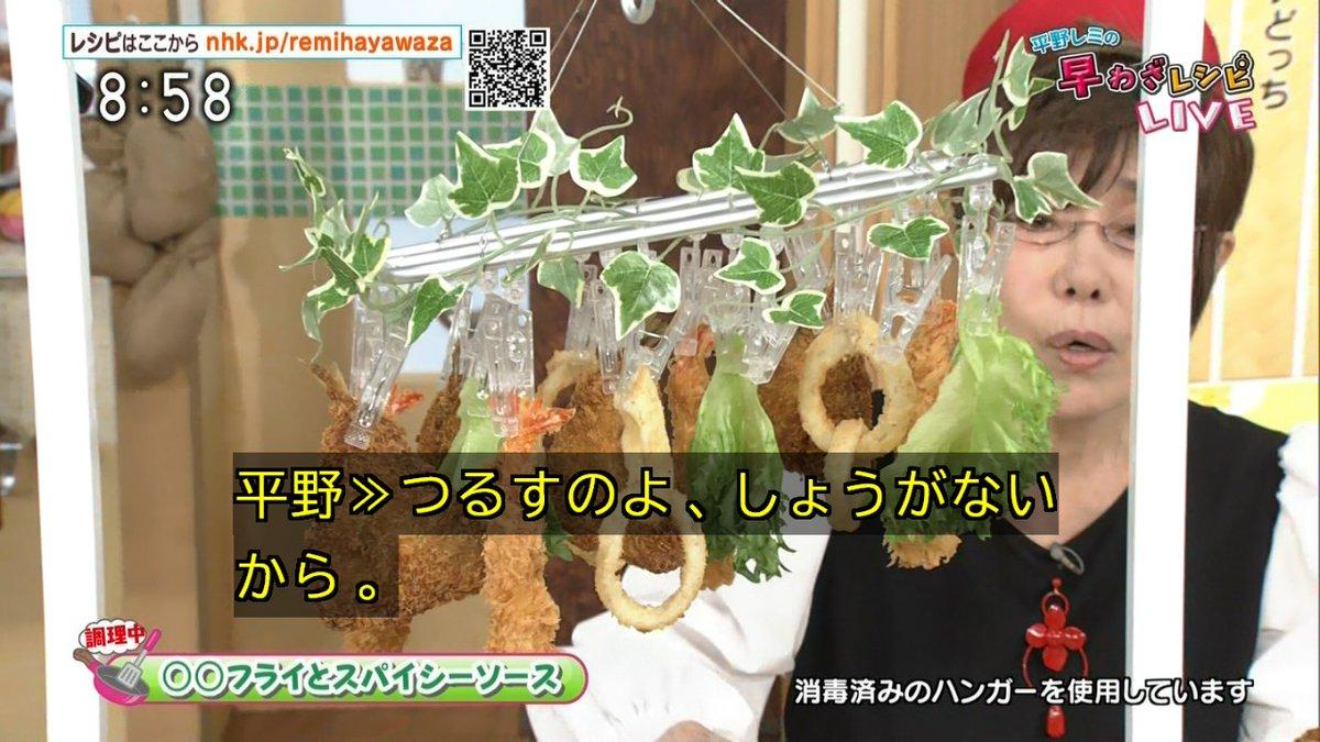 消毒済みのハンガーが必要な料理番組・・・ #nhk #平野レミの早わざレシピ