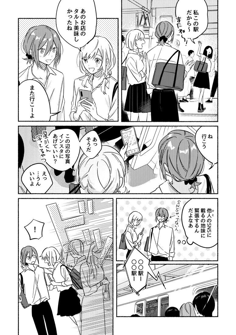 【創作漫画】「隣の君が一番かわいい」満員電車にのせられた話(1/2)