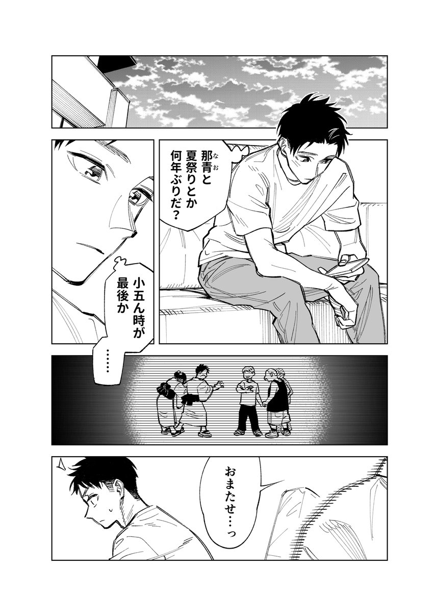 双子たちの諸事情【29】