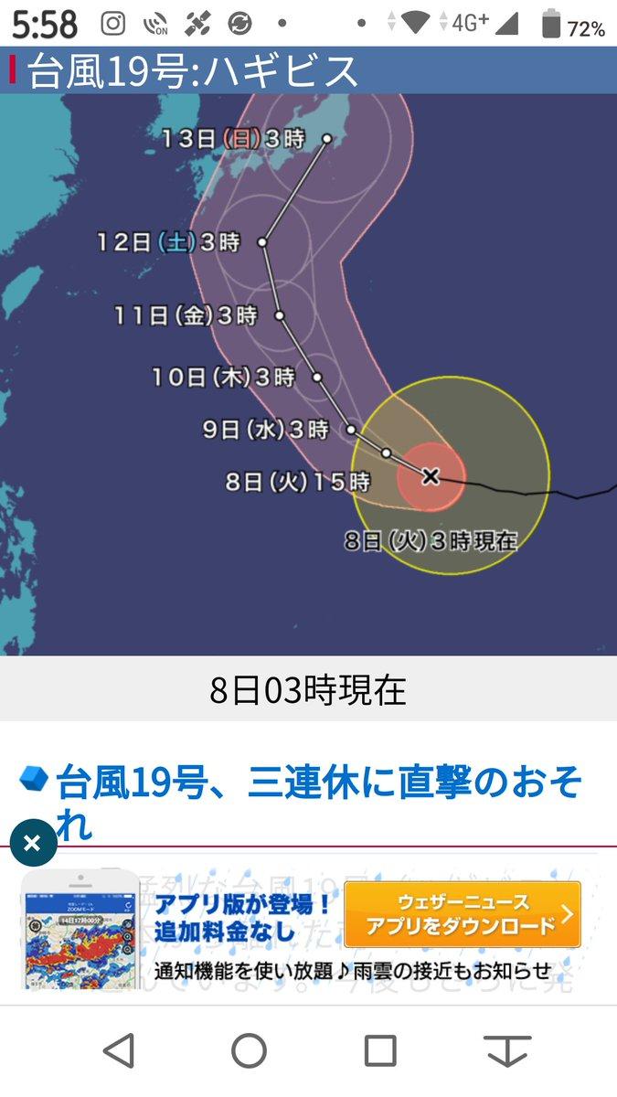 台風19号の気になる動きですが、13日3:00に東京直撃のウエザーニュースの予報です