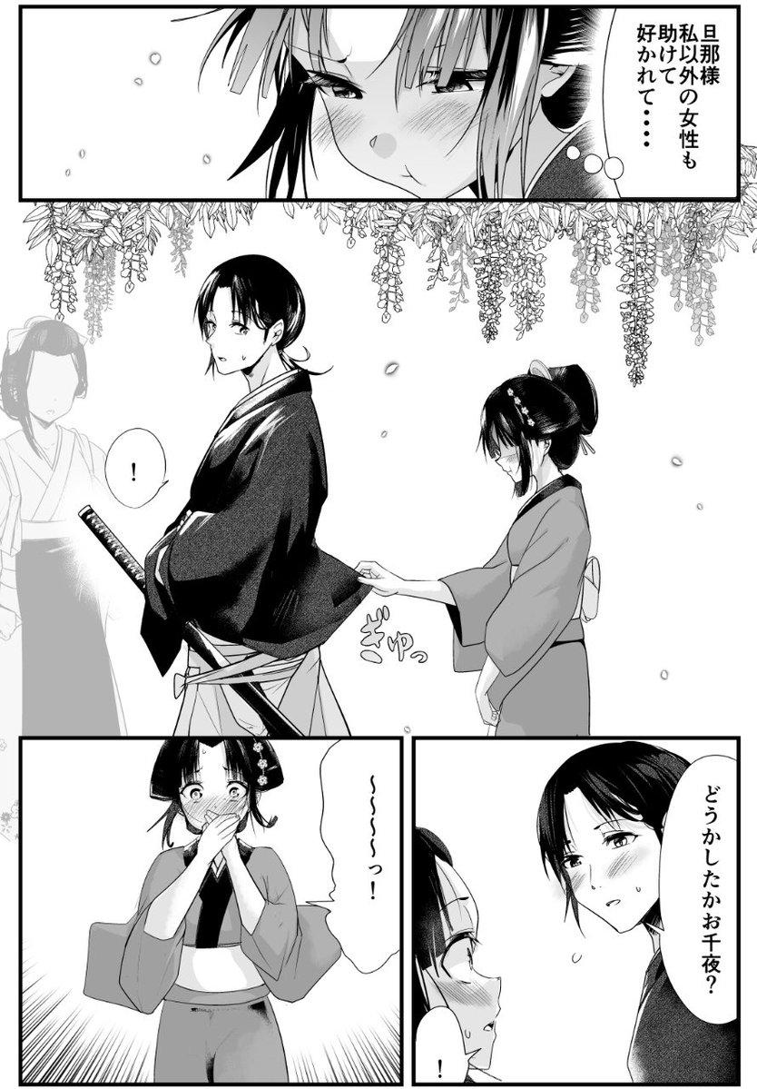 【創作】嫁いできた嫁が愛想笑いばかりしてる 11