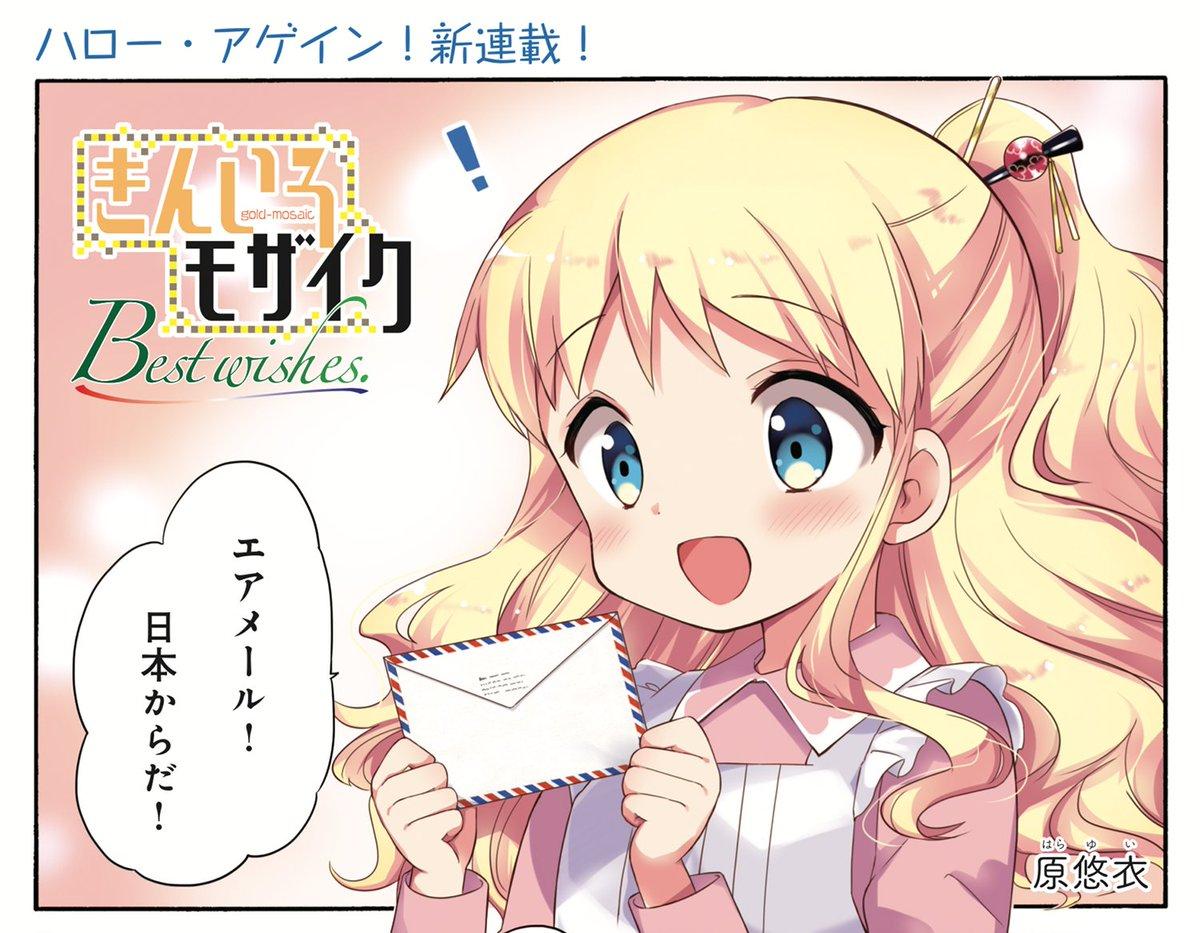 『きんいろモザイク Best wishes.』連載開始