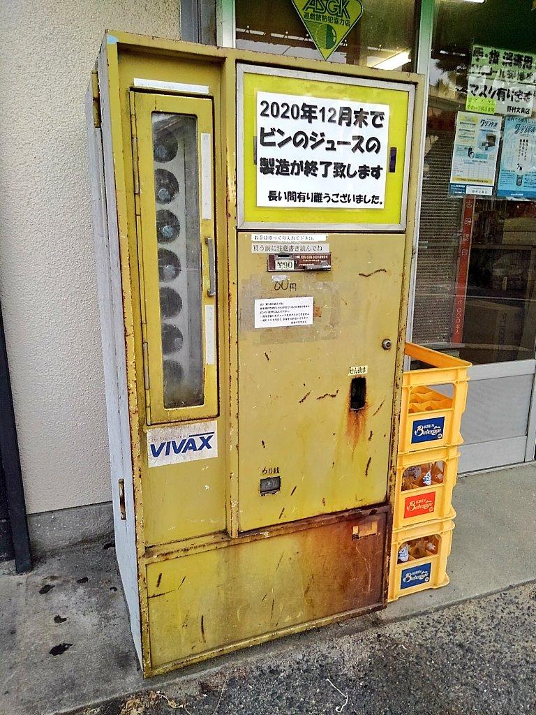 これを求めて広島まで来たのだよ 野村文具店の瓶入りキチンレモン