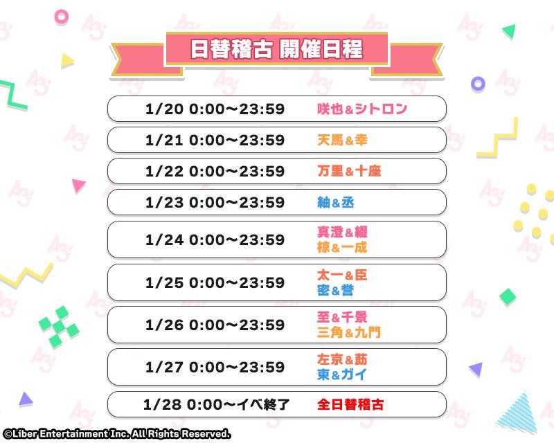 本日は101号室の咲也&シトロンです♪※毎日0時にキャラクターが切り替わります
