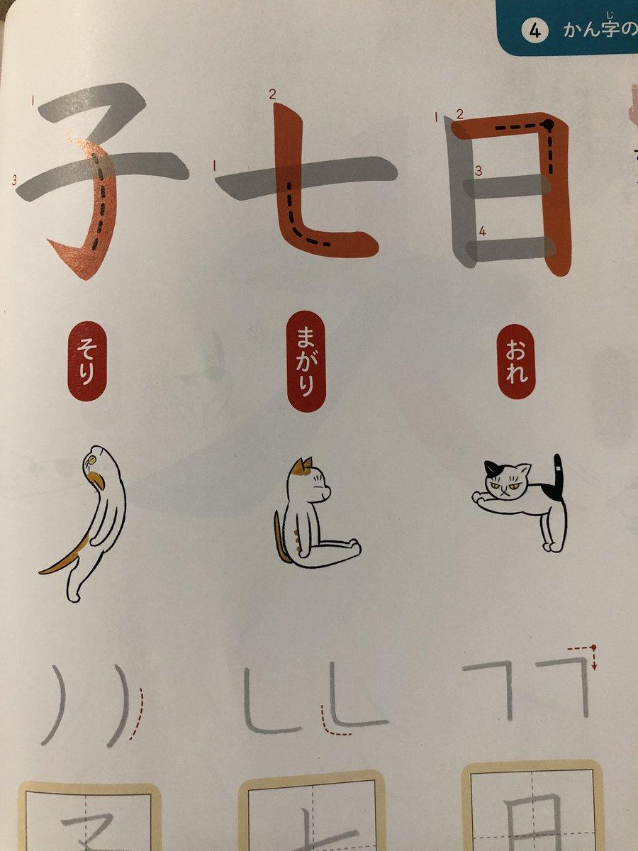 息子の書写の教科書 猫がいい仕事してる