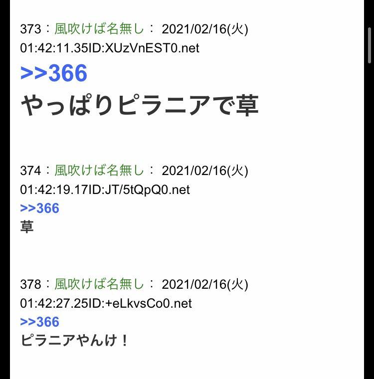 例の小木さんの件 どういう経緯で始まったのか事の発端を調べたらまとめサイトに書かれてた説明でめちゃくちゃ笑った