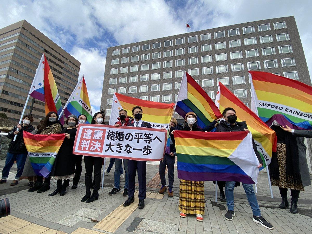 #結婚の自由をすべての人に #札幌0317