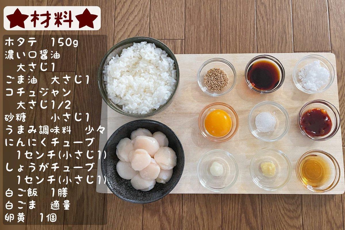 ピリ辛ほたてユッケ丼】  ①ビニール袋にホタテを入れ醤油、ごま油、コチュジャン、砂糖、うま味調味料、にんにく、しょうがを入れて10分ほど寝かせる ②白ご飯に①を盛り付けて白ごまと卵黄をトッピングすれば完成  漬け置きだけで完成する簡単メニューなので、ぜひお試しください