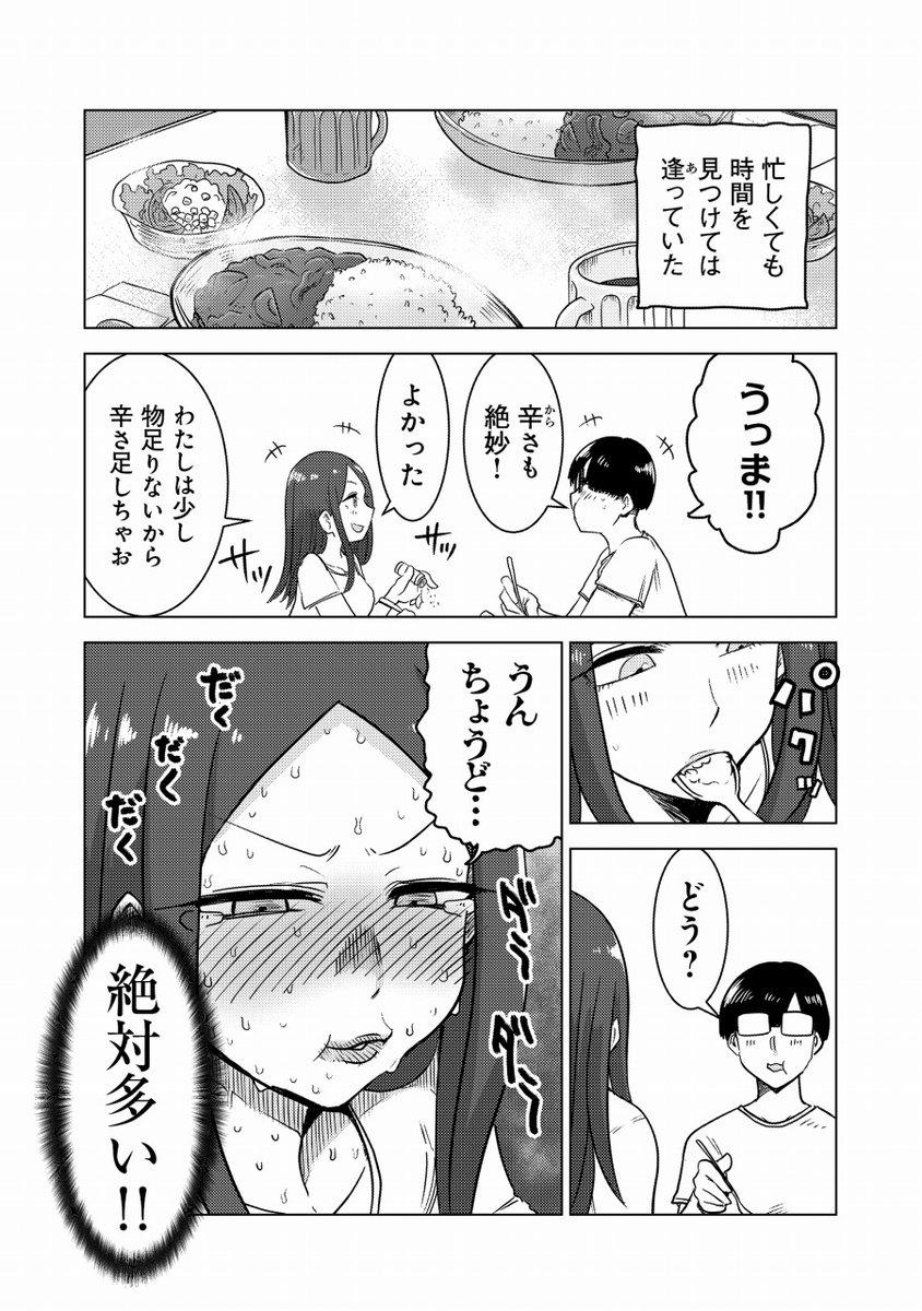 【創作漫画】バイト先で出会った彼女と同棲はじめた話(1/6) #ここほれ墓穴ちゃん