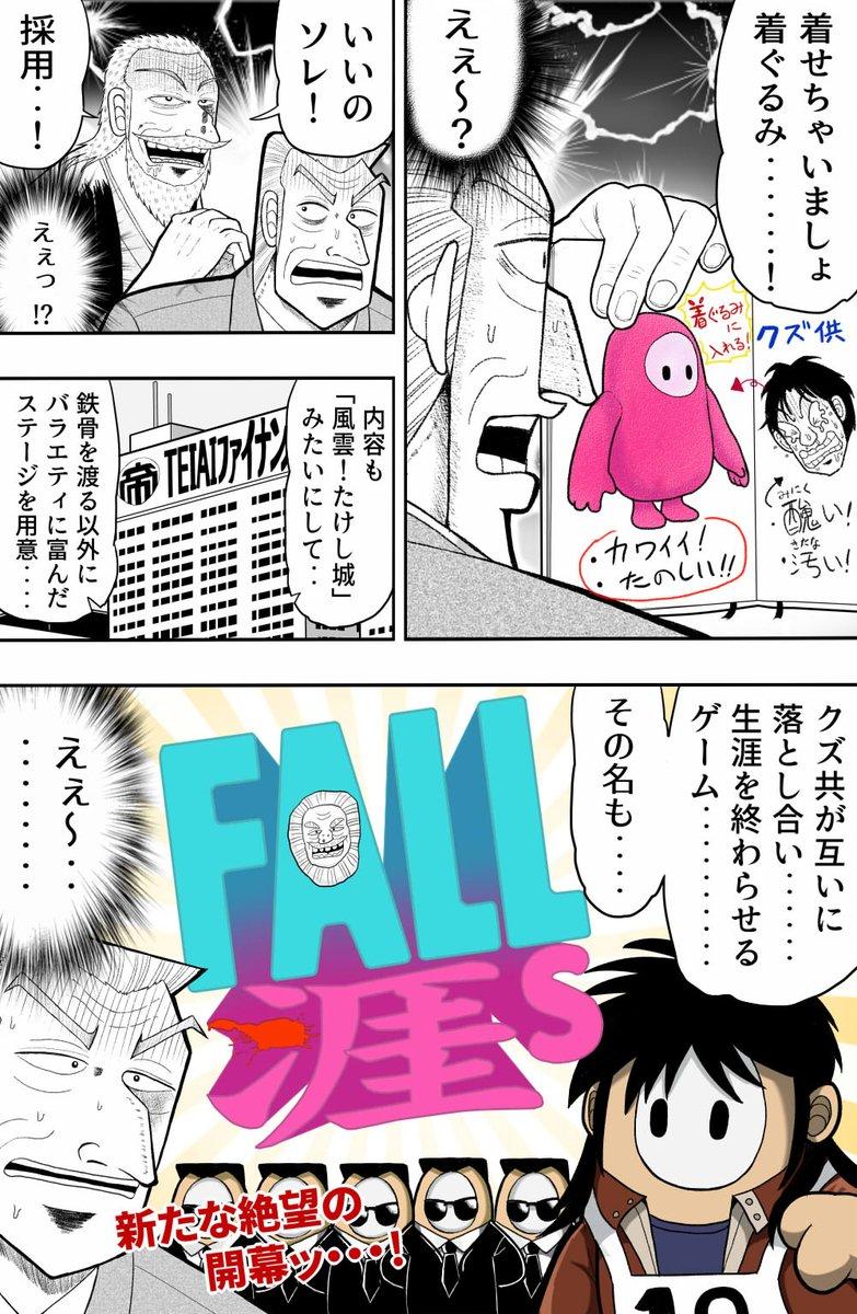 トネガワ漫画「墜落(ついらく)」