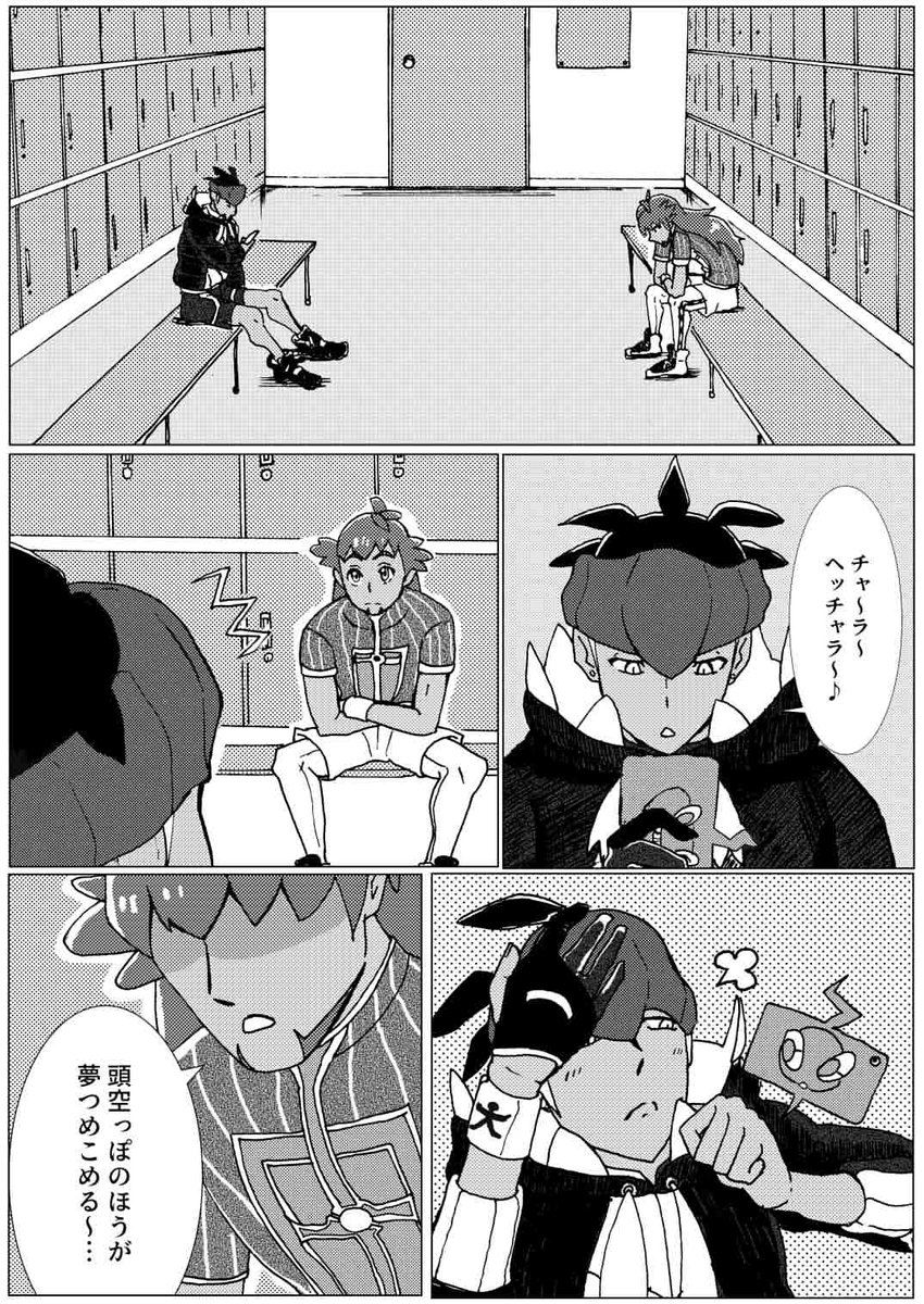 ポケモン剣盾漫画 ダンデとキバナ Fly away