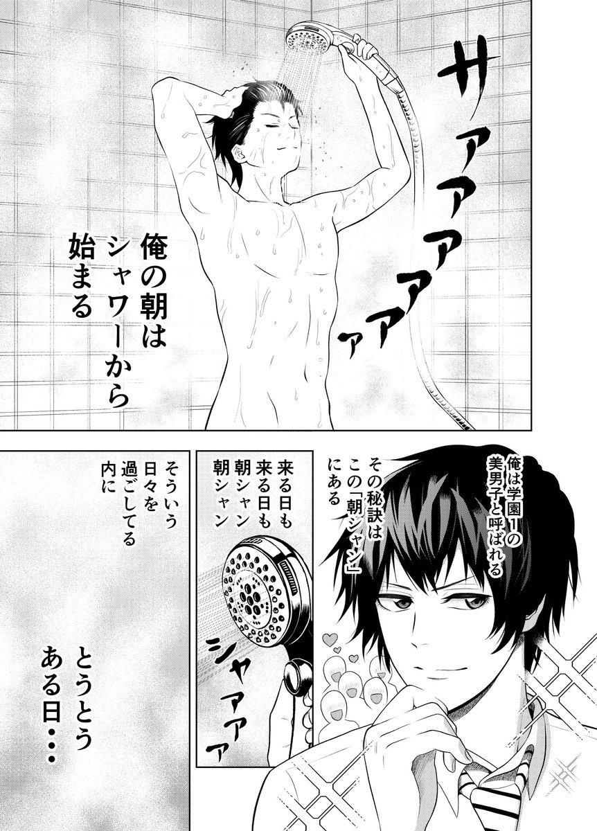 腕がシャワーになってしまったイケメンの話【1】