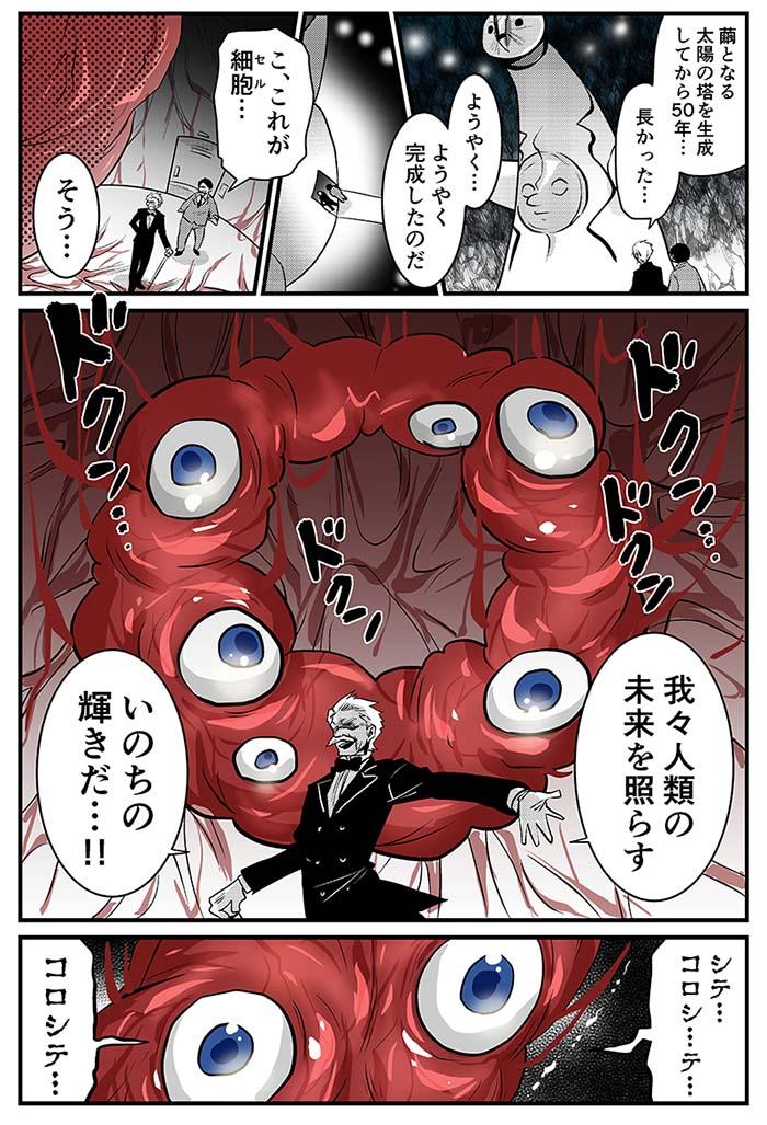 大阪万博のロゴのアレな感じが好みだったので 取り急ぎSF漫画風に仕立てました