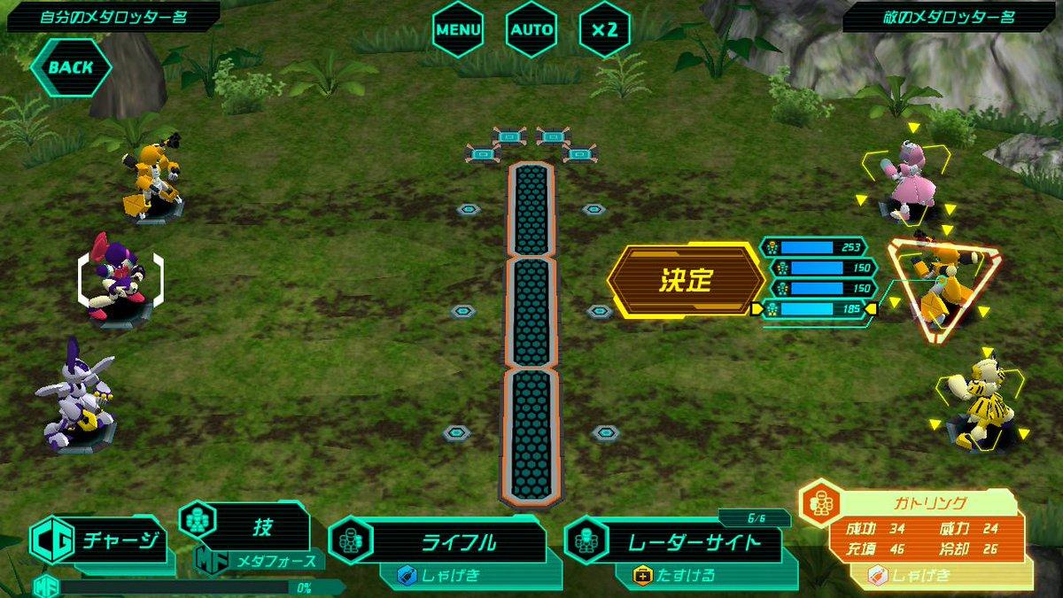 ・ゲームアプリのタイトルは「メダロットS」に決定