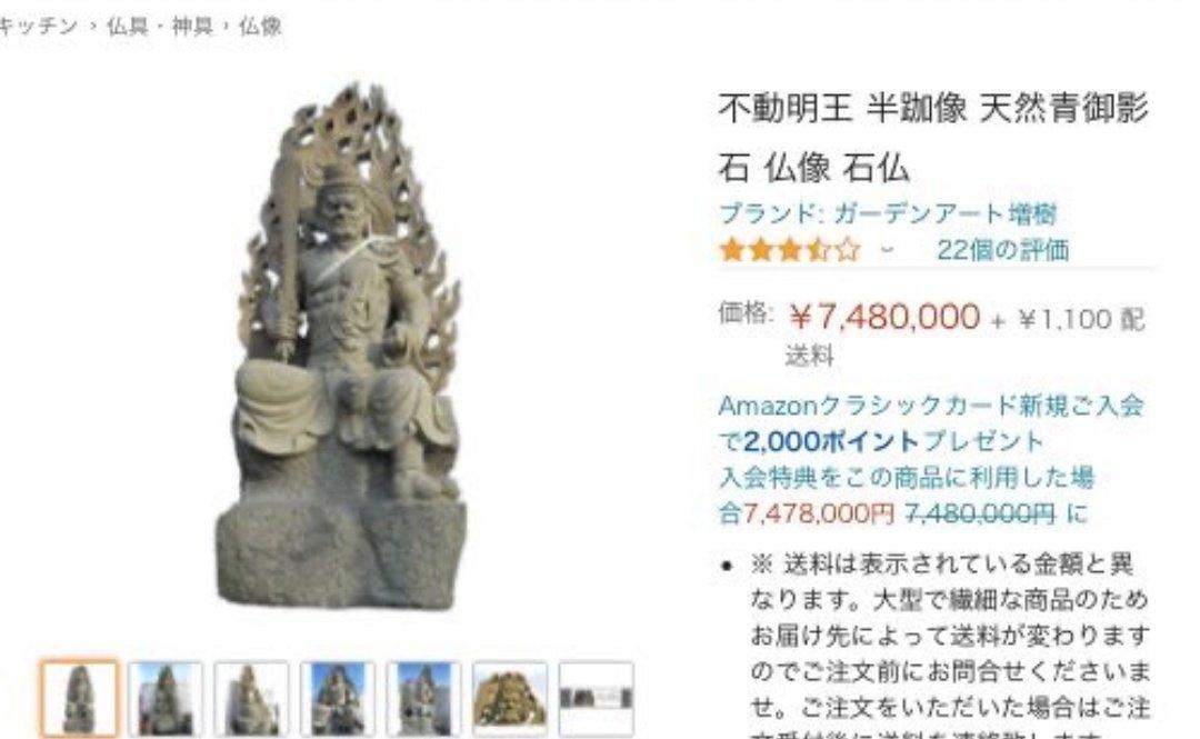 女子大生が欲しいものリストに740万円の巨大不動明王の石像を入れる ↓ 何者かが購入する←今ココ