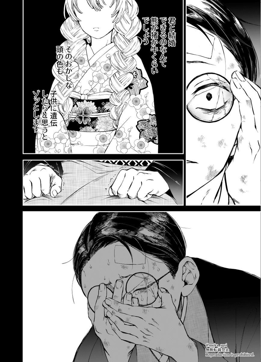 甘露寺蜜璃 (※ねつ造有り)