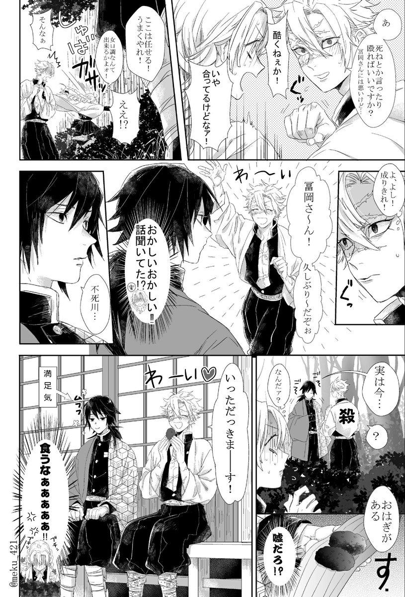 【!】実弥と蜜璃ちゃんが入れ替わる漫画 冨岡、伊黒も出ます⚠おばみつ要素有  ※キャラ崩壊してるので心の広い方向けです