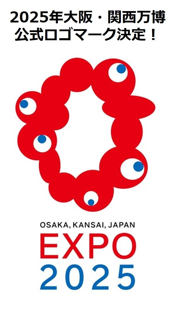 皆様からお寄せいただいた5,894作品の中から、2025年大阪・関西万博のシンボルとなるロゴマークが決定しました