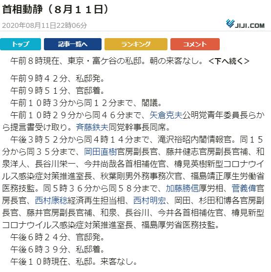 【やっぱりデマ】町山智浩が拡散してる総理のスケジュール