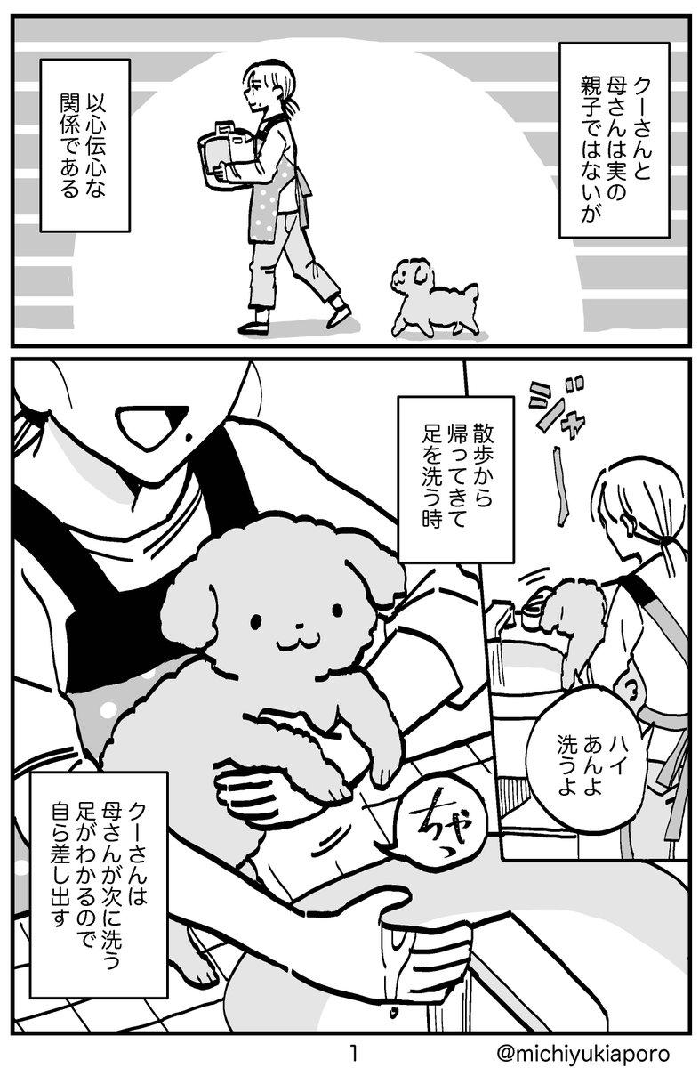 お互いの気持ちがわかるうちの犬と母の漫画