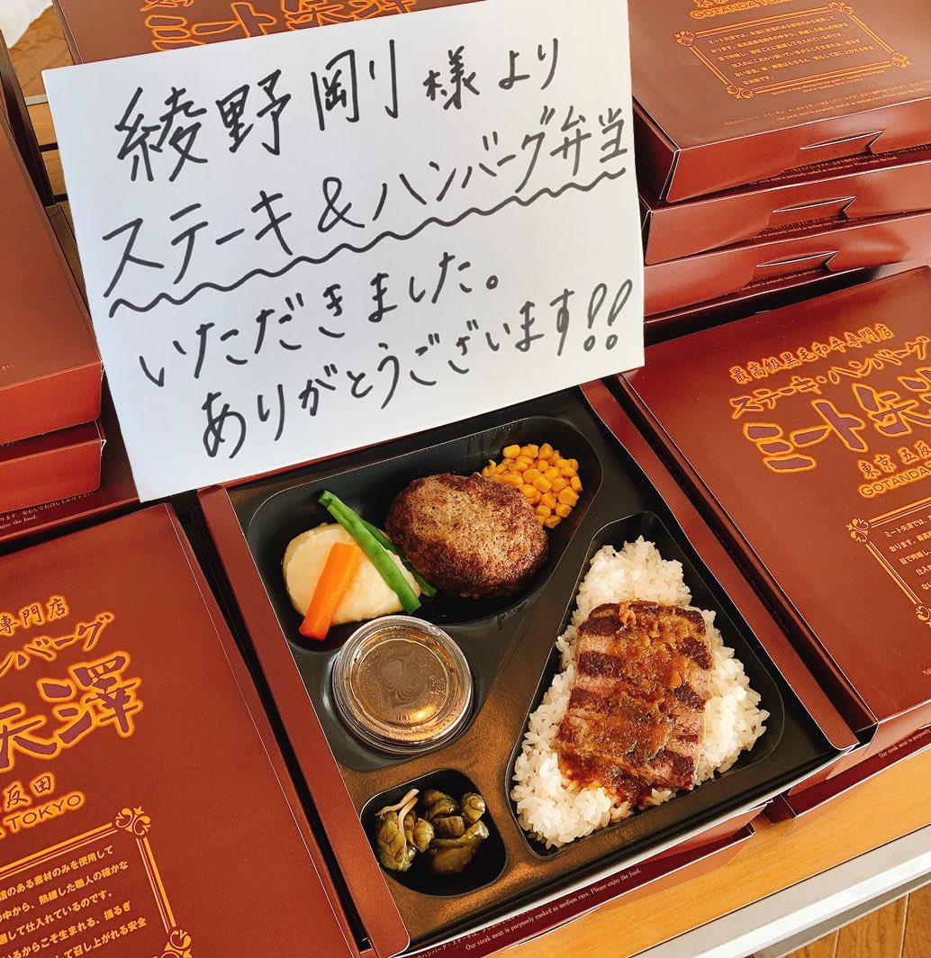 今日のランチは綾野剛さんから ステーキ&ハンバーグ弁当の差し入れでした