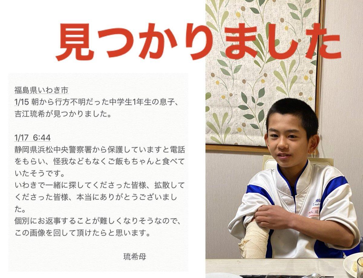 #行方不明 #見つかりました #拡散希望 #福島県いわき市  息子が静岡県で見つかりました