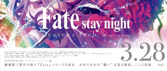 ゲーム版のFateを全クリするとタイトルが「夜」から「桜」になるじゃないですか 劇場版Fateの公開日って絶対これに掛けてると思うので、個人的に3部は桜が咲いてる近くの映画館に行って、観終わった帰り道はfateの思い出と共に桜を見ながら散歩して帰りたいんですよ(願望)  #fate_sn_anime