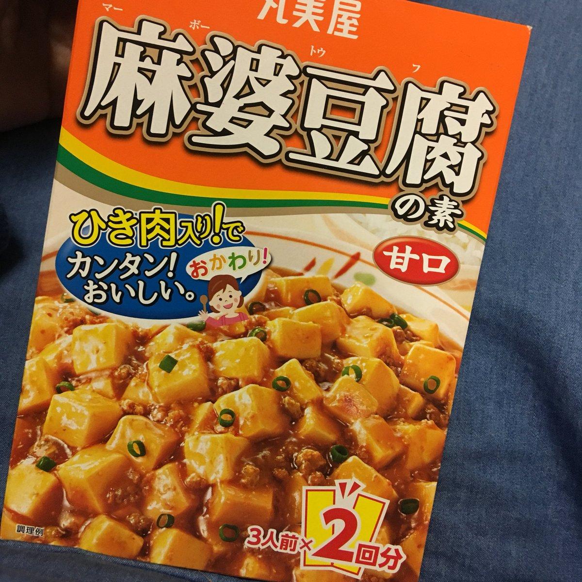 ポスト開けたら麻婆豆腐が入ってたから、何事かと思ったら、発送物だったwwwwwwwwwなんつーものに入れて発送してくるんだwwwwww