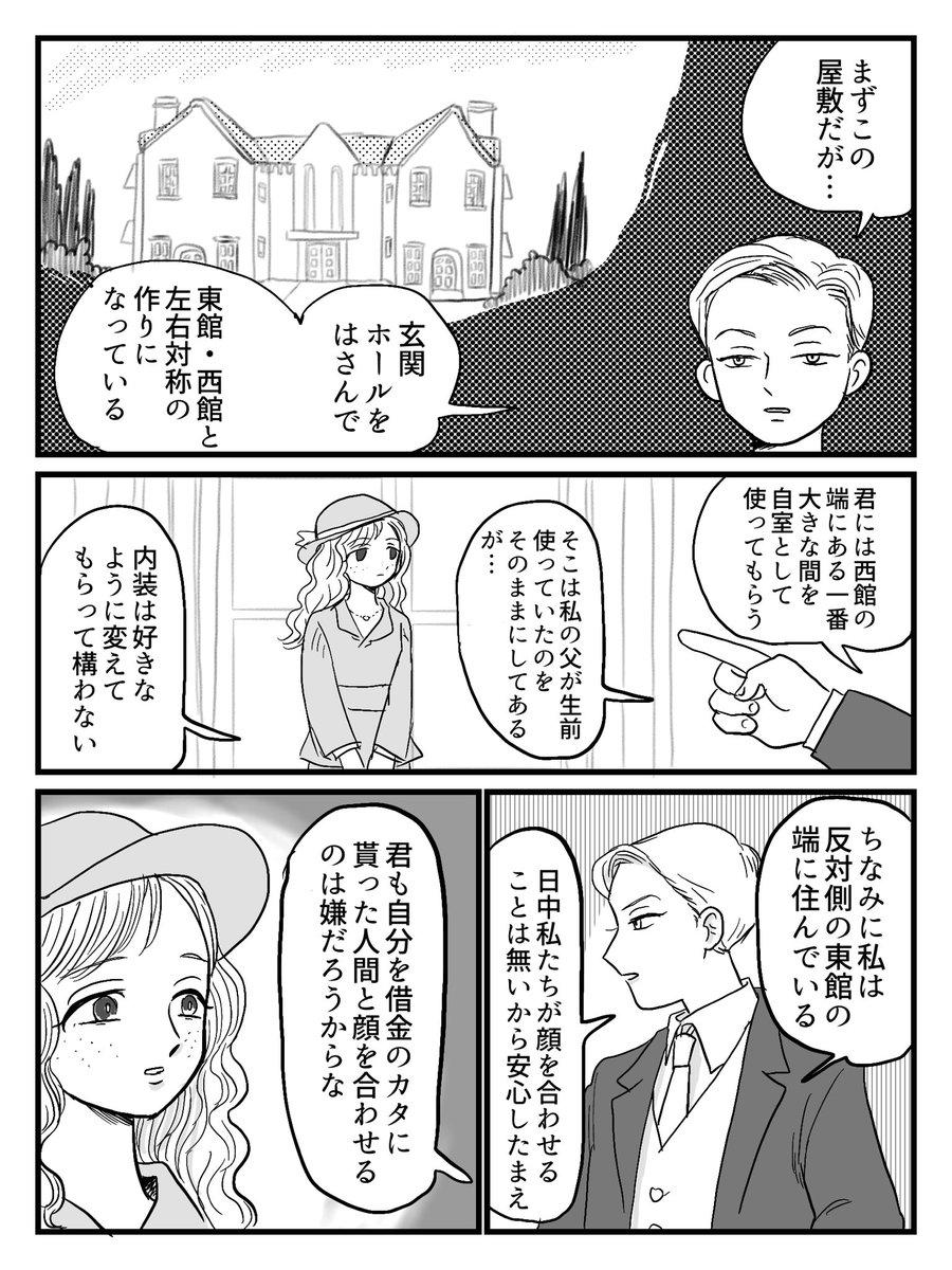 【百合】結婚相手の女に騙されていたがハッピーエンドだった話 (1/4) #創作漫画