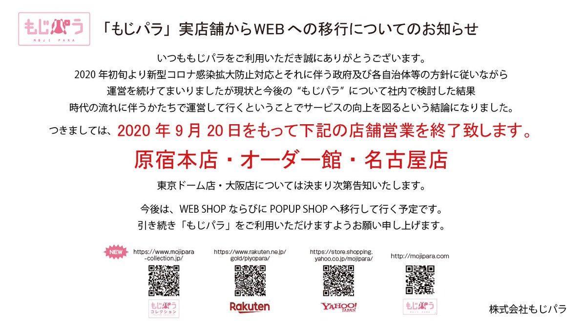 東京ドーム店、大阪店については 決まり次第告知いたします