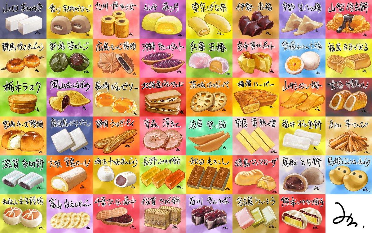 47都道府県お菓子まとめ