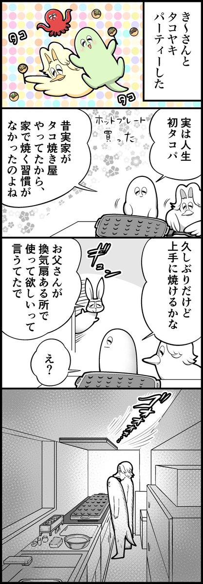 タコヤキパーティーした話(計4枚です)  ※食べ物の話なのでお腹がすいている人は気をつけてください