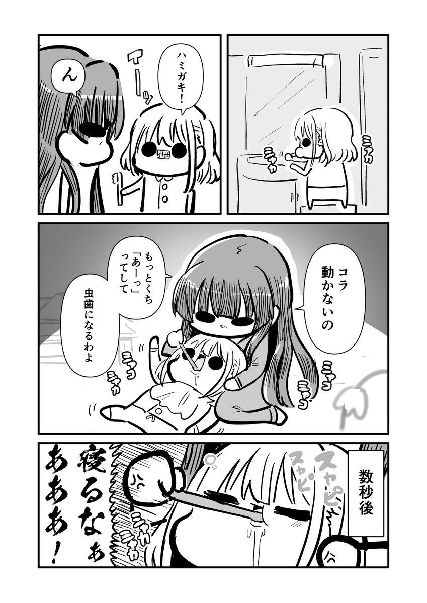 「困ったときは『冬優子ちゃん』を訪ねるっすよ」daily