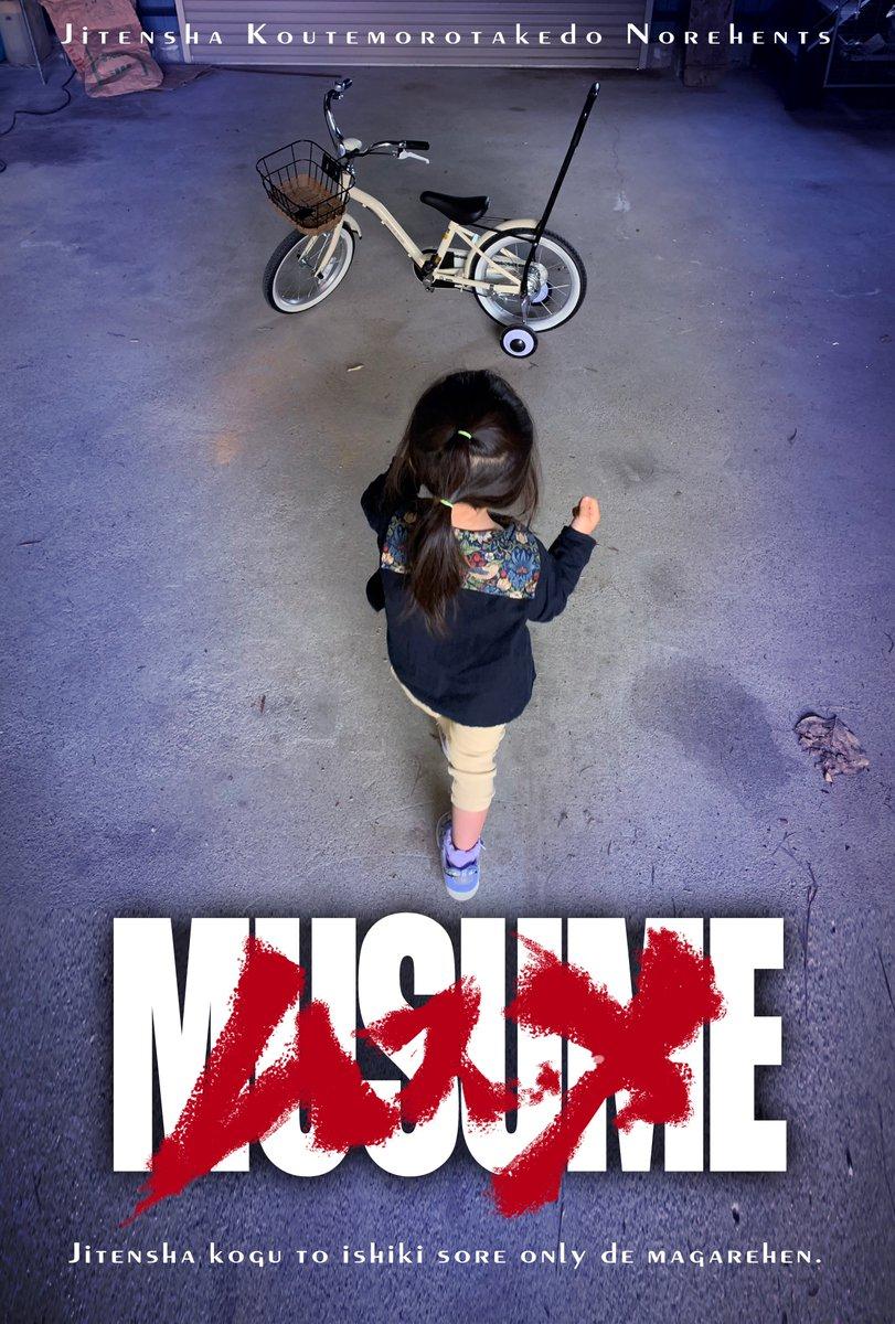 娘が自転車に乗るところの写真撮った