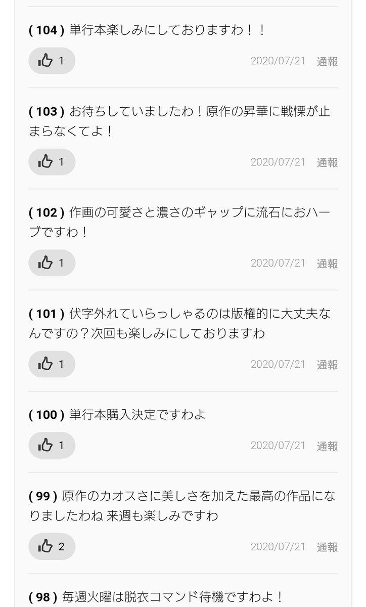ゲーミングお嬢様、ジャンプ+のアプリ版のコメント欄(1~3枚目)とウェブ版のコメント欄(4枚目)で読者層も評価も真逆なのめちゃめちゃいいな……読者層っつーかお嬢様層だけど…