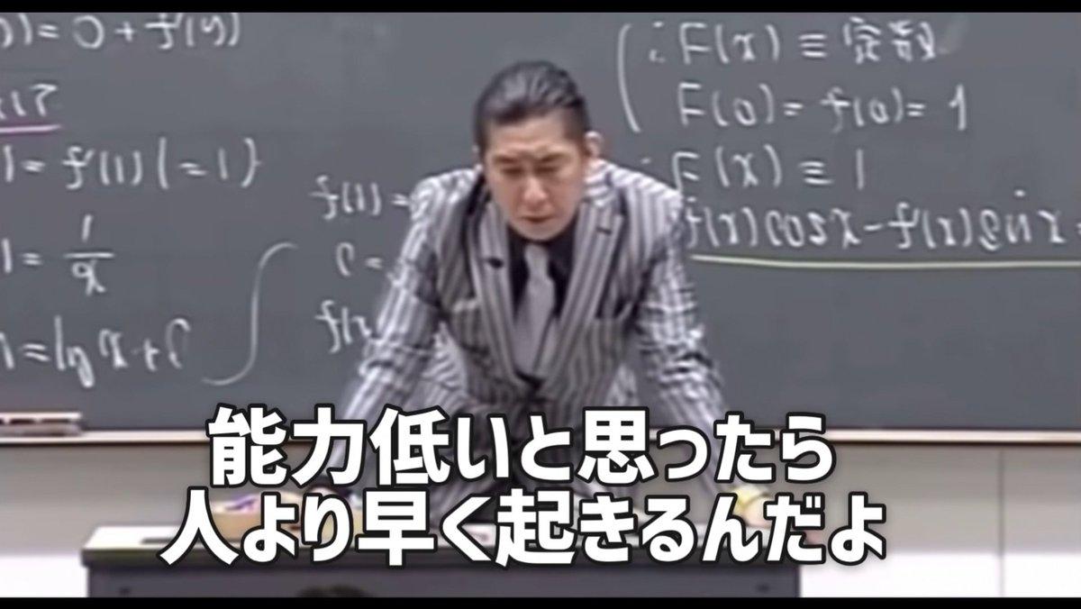 数学ヤクザの言葉刺さりすぎて死んだ