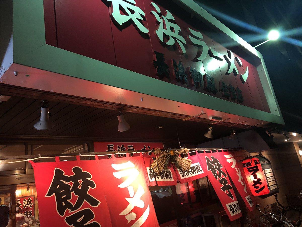九州は焼酎✨  コップに表面張力限界まで注がれるのも酒場を愛する気質があるんだなぁ〜って😊 ハマさん(ハマサキタカカズさん)チョイスのラーメンは絶品です😊