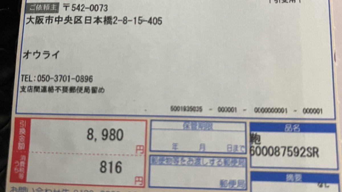 先程、代引きで荷物が届いたものの、注文した記憶もなく、会社の名前も覚えがない