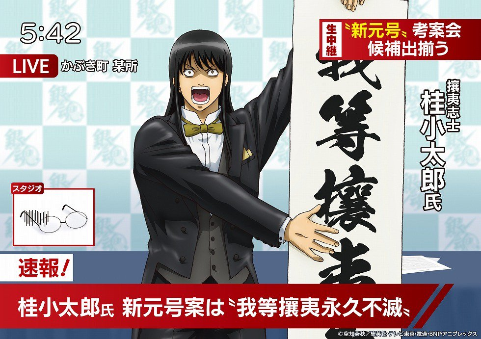 🎙️続いては攘夷志士より 桂小太郎氏考案の新元号は…… 『我等攘夷永久不滅』です!!!!長い!!!  #銀魂新元号考案会