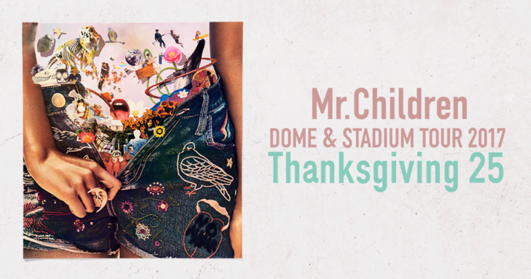 【4/18本日前編】YouTubeにて『Mr.Children DOME & STADIUM TOUR 2017 Thanksgiving25』ライブをプレミア公開