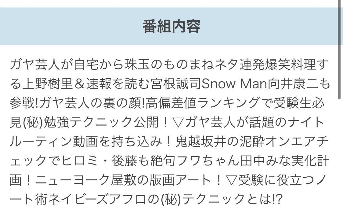 に Snow Man 向井康二の文字がある…