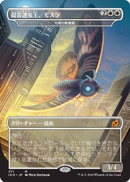 【プレビュー】今回もコレクター・ブースターパックには拡張アート枠のカードを封入