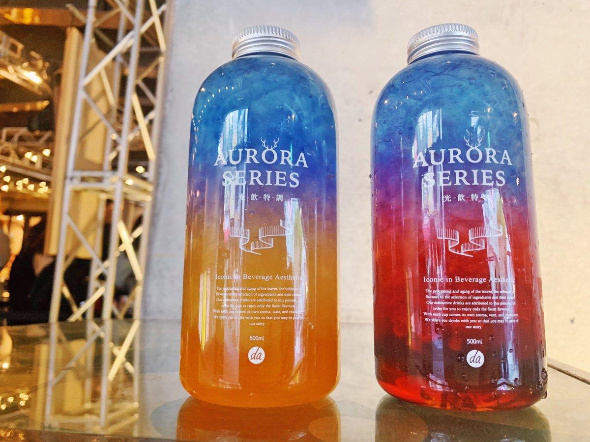 「オーロラ」と「日の出」の2種類があってフルーティーな風味が香る素敵な逸品
