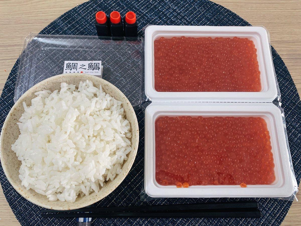 【鯛之鯛】 @通販(お取り寄せ)  北海道産のイクラしょうゆ漬けを販売しているお店