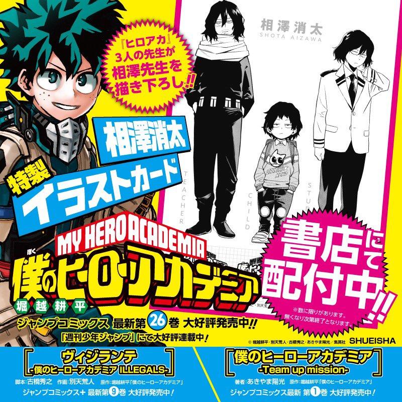 ヒロアカ&スピンオフのコミックスが明日3冊同時発売されることを記念し、全国主要書店にて購入特典「相澤消太特製イラストカード」を配布