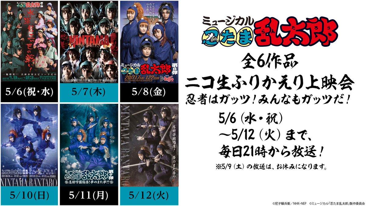 ミュージカル「#忍たま乱太郎」 全6作品ニコ生ふりかえり上映会 ✦忍者はガッツ