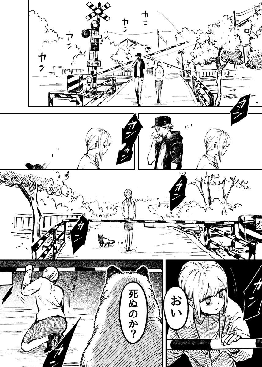 死のうとしたらタヌキにスカウトされたOLさん(1/2)  #創作漫画
