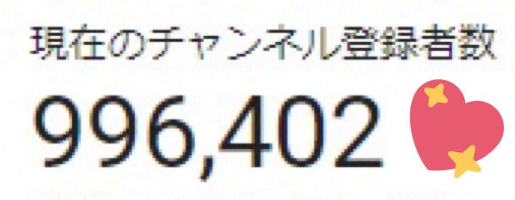 🍓すとぷりちゃんねるが…100万人突破までもう少し…ドキドキ…✨_(:3 」∠)_  🍓みんなと一緒に迎えたい🐰✨